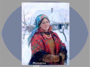 Молодуха. 1928.