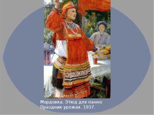 Мордовка. Этюд для панно Праздник урожая. 1937.