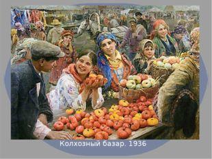 Колхозный базар. 1936
