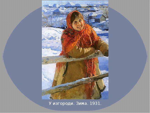 У изгороди. Зима. 1931.