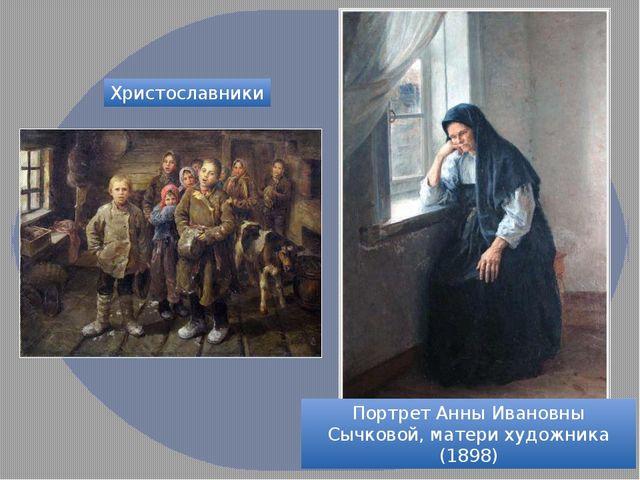 Портрет Анны Ивановны Сычковой, матери художника (1898) Христославники