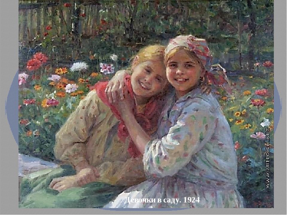 Девочки в саду. 1924