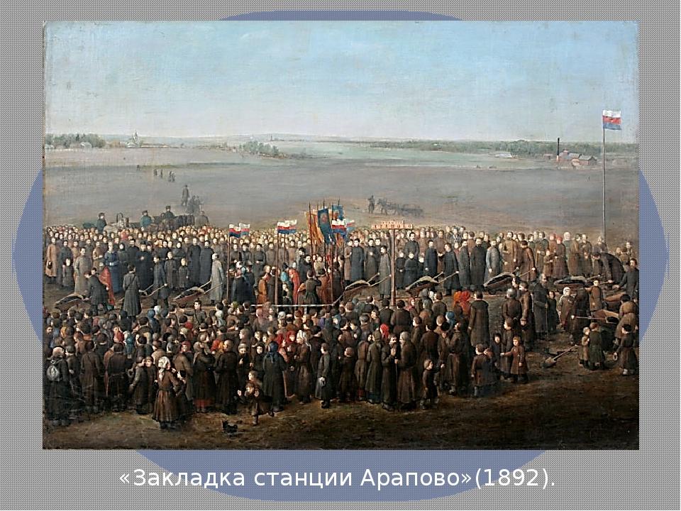 «Закладка станции Арапово»(1892).