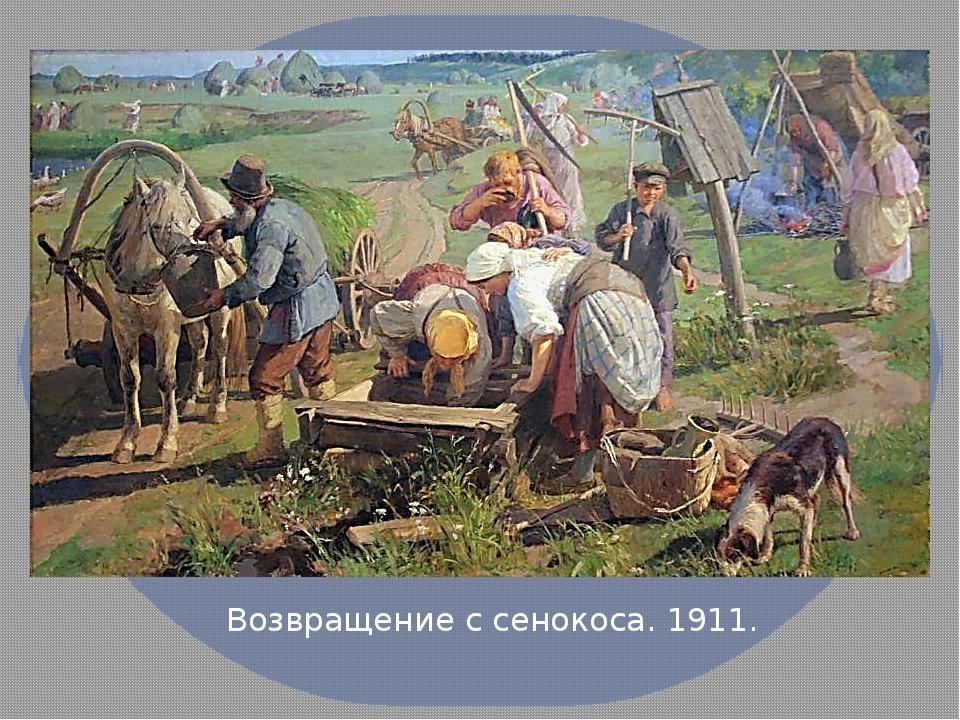 Возвращение с сенокоса. 1911.