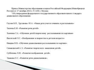 Приказ Министерства образования и науки Российской Федерации (Минобрнауки Ро