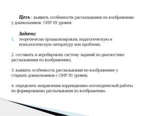 Цель : выявить особенности рассказывания по воображению у дошкольников ОНР I