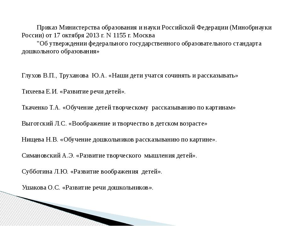 Приказ Министерства образования и науки Российской Федерации (Минобрнауки Ро...