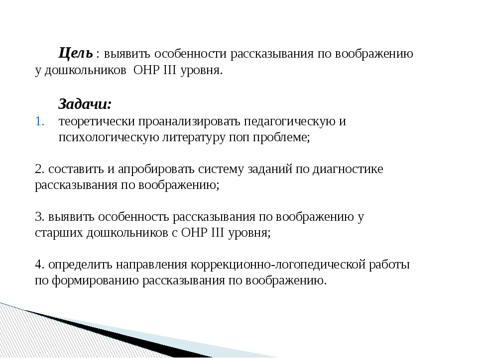 Цель : выявить особенности рассказывания по воображению у дошкольников ОНР I...