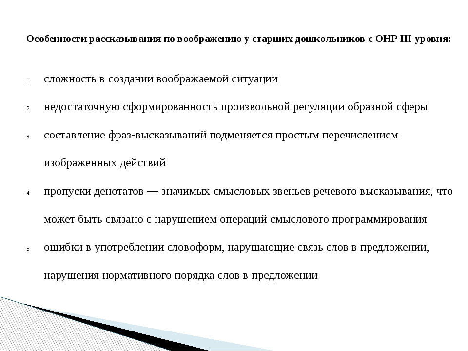 Особенности рассказывания по воображению у старших дошкольников с ОНР III уро...