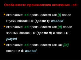 Особенности произнесения окончания –ed:  окончание -ed произносится как [t]