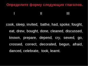 Определите форму следующих глаголов.  IIIIII cook, sleep, invited, b