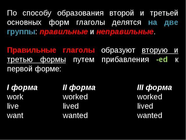 По способу образования второй и третьей основных форм глаголы делятся на две...
