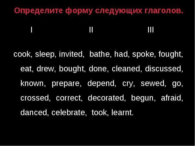Определите форму следующих глаголов.  IIIIII cook, sleep, invited, b...