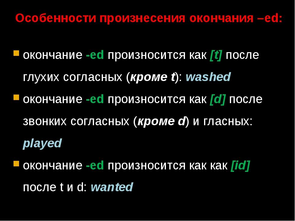 Особенности произнесения окончания –ed:  окончание -ed произносится как [t]...