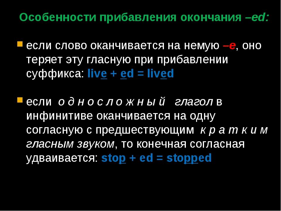 Особенности прибавления окончания –ed:  если слово оканчивается на немую –е,...