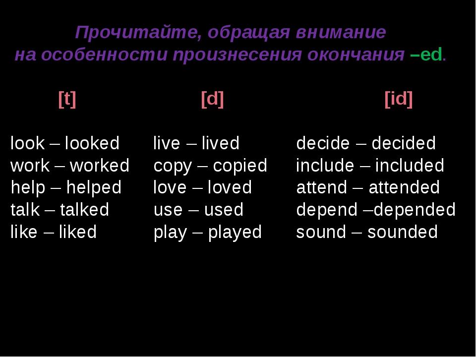 Прочитайте, обращая внимание на особенности произнесения окончания –ed.  [t...