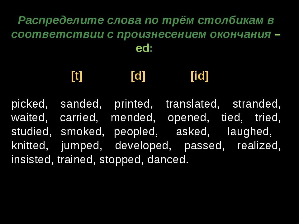 Распределите слова по трём столбикам в соответствии с произнесением окончания...