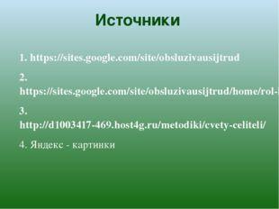 Источники 1. https://sites.google.com/site/obsluzivausijtrud 2.https://sites.