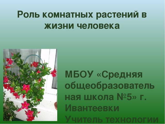 Роль комнатных растений в жизни человека МБОУ «Средняя общеобразовательная шк...