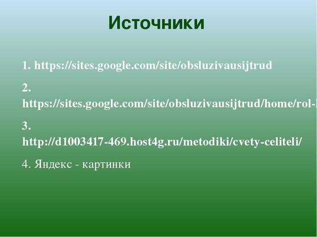 Источники 1. https://sites.google.com/site/obsluzivausijtrud 2.https://sites....