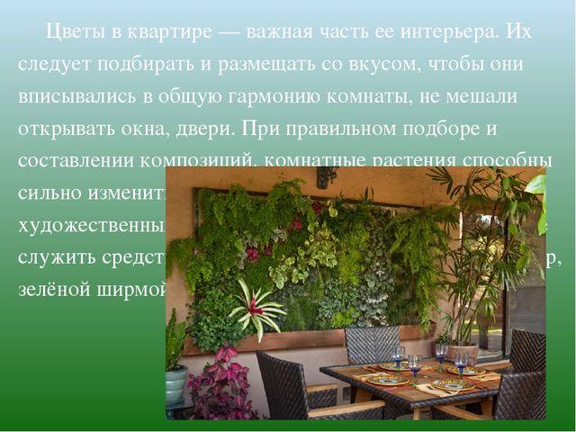 Цветы в квартире — важная часть ее интерьера. Их следует подбирать и размеща...