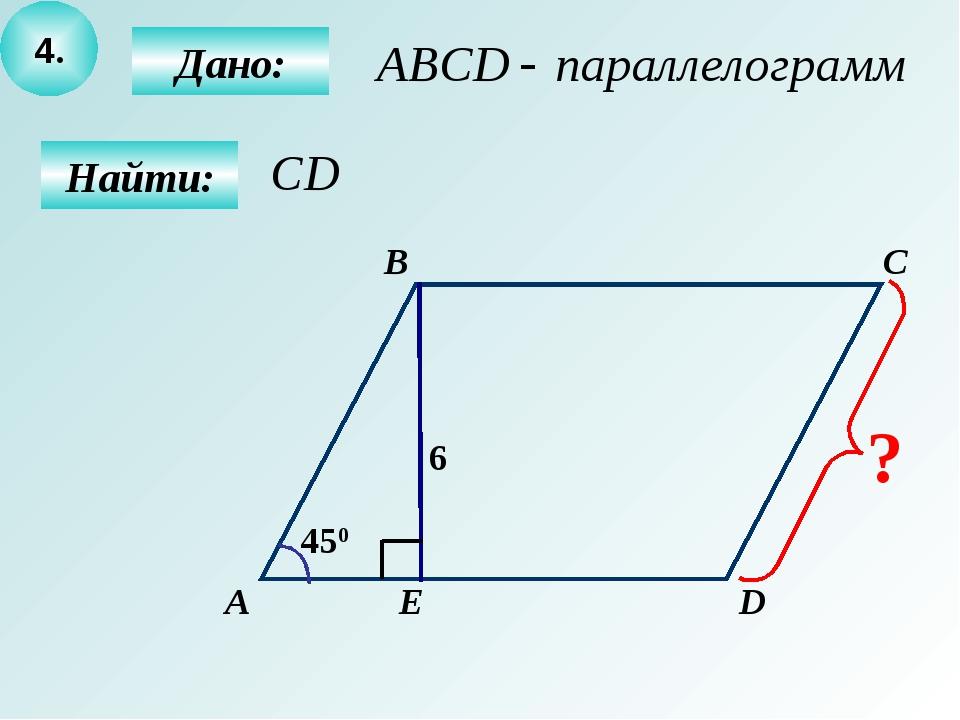 4. Найти: Дано: А B C D Е 450 6 ?
