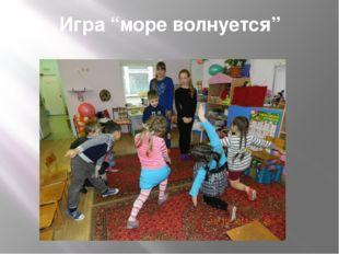 """Игра """"море волнуется"""""""