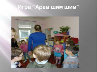 """Игра """"Арам шим шим''"""