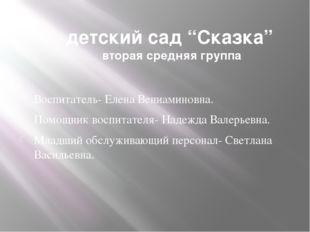 """детский сад """"Сказка"""" вторая средняя группа Воспитатель- Елена Вениаминовна. П"""