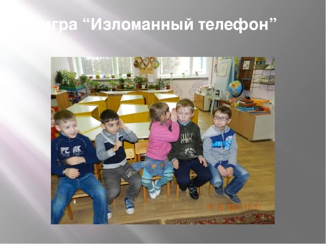 """игра """"Изломанный телефон"""""""
