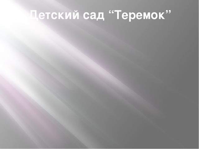 """Детский сад """"Теремок"""""""
