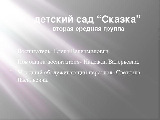 """детский сад """"Сказка"""" вторая средняя группа Воспитатель- Елена Вениаминовна. П..."""