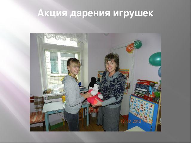 Акция дарения игрушек