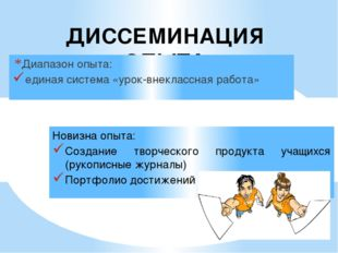 ДИССЕМИНАЦИЯ ОПЫТА Диапазон опыта: единая система «урок-внеклассная работа» Н