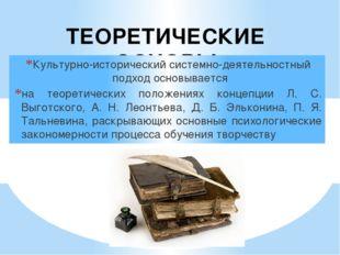 ТЕОРЕТИЧЕСКИЕ ОСНОВЫ Культурно-исторический системно-деятельностный подход ос