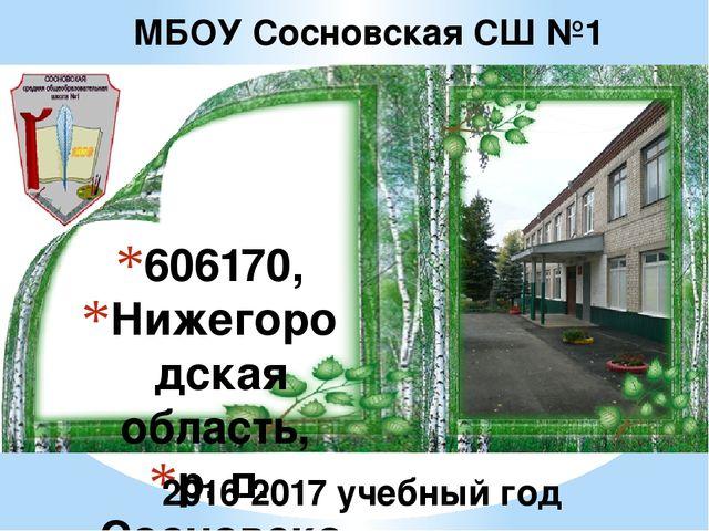 606170, Нижегородская область, р. п. Сосновское, пер. Школьный, д. 8 МБОУ Сос...