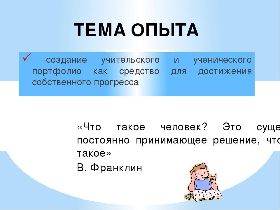 ТЕМА ОПЫТА создание учительского и ученического портфолио как средство для до...