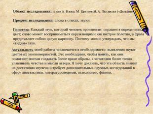 Объект исследования: стихи А. Блока, М. Цветаевой, А. Лысикова («Дельфин») Пр
