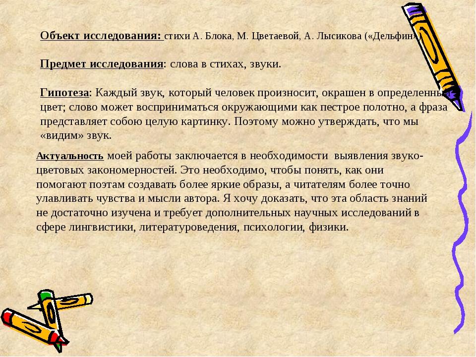 Объект исследования: стихи А. Блока, М. Цветаевой, А. Лысикова («Дельфин») Пр...