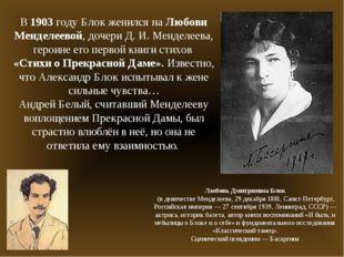 В 1903 году Блок женился на Любови Менделеевой, дочери Д. И. Менделеева, геро