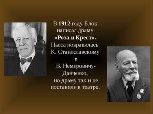 В 1912 году Блок написал драму «Роза и Крест». Пьеса понравилась К. Станислав