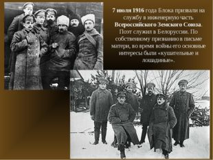 7 июля 1916 года Блока призвали на службу в инженерную часть Всероссийского З