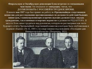 Февральскую и Октябрьскую революции Блок встретил со смешанными чувствами. Он