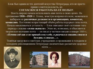 Блок был одним из тех деятелей искусства Петрограда, кто не просто принял сов