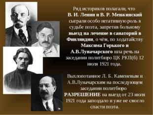 Ряд историков полагали, что В. И. Ленин и В. Р. Менжинский сыграли особо нега