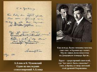 А.Блок и К.Чуковский Одно из последних стихотворений А.Блока Как всегда, были