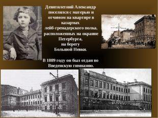 Девятилетний Александр поселился с матерью и отчимом на квартире в казармахл