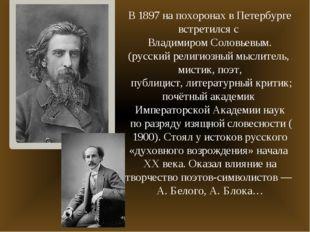 В1897на похоронах в Петербурге встретился с Владимиром Соловьевым. (русски