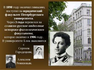 В 1898 году окончил гимназию, поступил на юридический факультет Петербургског