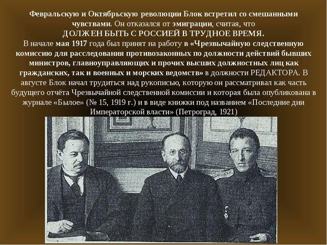 Февральскую и Октябрьскую революции Блок встретил со смешанными чувствами. Он...